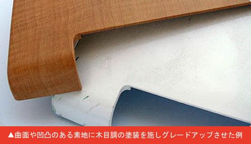 曲面や凹凸の素地でも塗装でグレードアップ